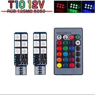 T10 RGB 12SMD LED ルームランプ16色 12V リモコン付 汎用
