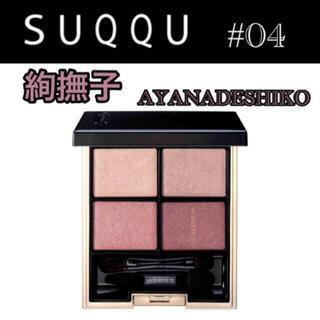 スック(SUQQU)のSUQQU デザイニング カラー アイズ 04 絢撫子(アイシャドウ)