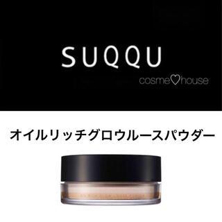 スック(SUQQU)のSUQQU オイルリッチグロウルースパウダー(フェイスパウダー)