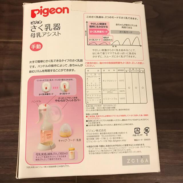 Pigeon(ピジョン)のピジョンの搾乳器、搾乳機、さく乳器、母乳アシスト キッズ/ベビー/マタニティの授乳/お食事用品(その他)の商品写真