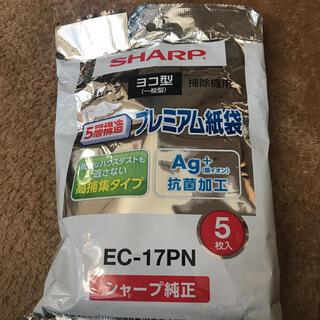 シャープ(SHARP)のSHARP シャープ紙袋式掃除機 純正 ヨコ型 2枚(掃除機)