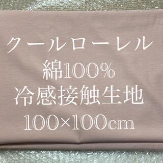 クールローレル 綿100% 涼しい綿生地 冷感素材 冷感生地 冷感接触(生地/糸)