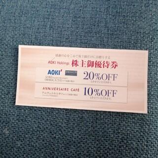 オリヒカ(ORIHICA)のaoki株主優待券(ショッピング)