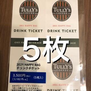 タリーズコーヒー(TULLY'S COFFEE)のタリーズコーヒー TULLY''S タリーズ ドリンクチケット 5枚(フード/ドリンク券)