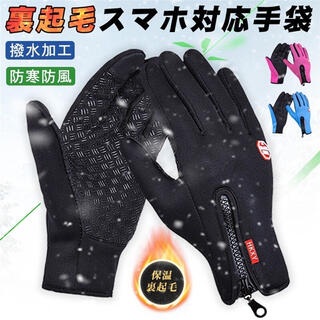 手袋 スマホ対応 手ぶくろ グローブ 防寒防風 撥水加工 裏起毛  男女兼用黒色(手袋)