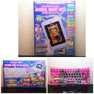 セガ(SEGA)の新品!ディズニー:マジカルスマートノート&キーボード&キーボードカバー(知育玩具)