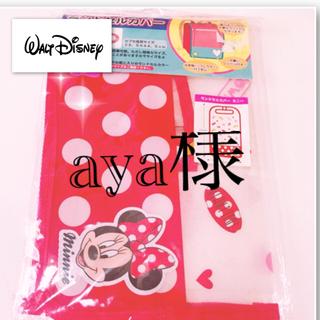 ディズニー(Disney)のランドセルカバー ディズニー(ランドセル)