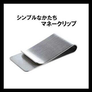 お値打 特別SALE!シンプルデザイン マネークリップ(マネークリップ)