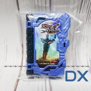 DXキングオブアーサーワンダーライドブック 仮面ライダーセイバー ライドブック
