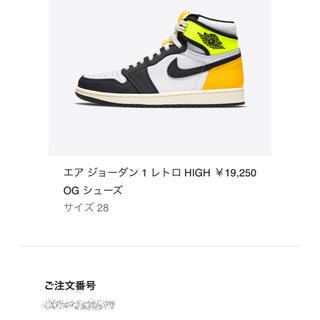 """ナイキ(NIKE)の28cm AIR JORDAN 1 HIGH OG """"VOLT GOLD"""" (スニーカー)"""