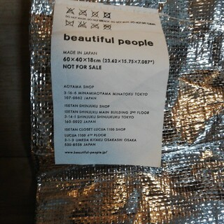 ビューティフルピープル(beautiful people)のBeautifulpeople ショップバック 大#(ショップ袋)