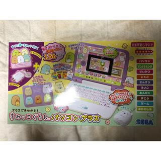 セガ(SEGA)の新品未開封 すみっこぐらしパソコンプラス(知育玩具)