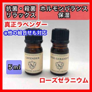 ローズゼラニウム 真正ラベンダー 5ml 精油 アロマ 殺菌 2本(エッセンシャルオイル(精油))