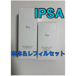 イプサ(IPSA)のIPSA ME スーペリアe 4 化粧水 本体、レフィルセット(化粧水/ローション)