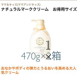 新品 ママアンドキッズ ナチュラルマーククリーム お得用サイズ470g×2箱(妊娠線ケアクリーム)
