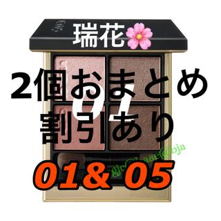 スック(SUQQU)の【新色】SUQQU 2021 春 シグニチャーカラーアイズ 01 瑞花(アイシャドウ)