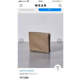 ユナイテッドアローズ(UNITED ARROWS)のユナイテッドアローズ 二つ折り財布 羊革(財布)