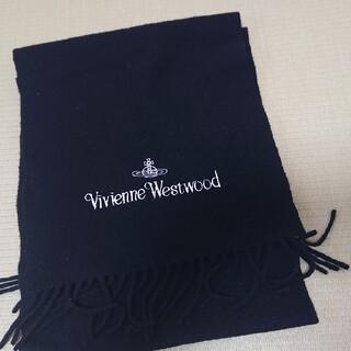 Vivienne Westwood - ヴィヴィアン・ウエストウッドマフラー