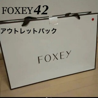 FOXEY - FOXEY42size年末アウトレットパックまずご熟読の上コメントくださいませ♡