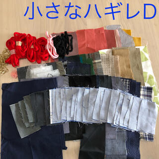 小さなハギレセット D(生地/糸)