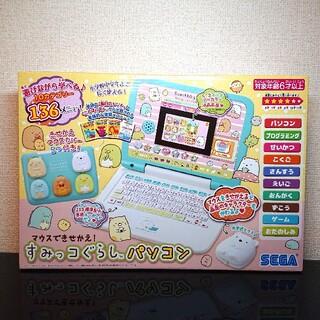 セガ(SEGA)の新品!すみっコぐらし:すみっコぐらしパソコン(知育玩具)