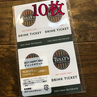 タリーズコーヒー(TULLY'S COFFEE)のタリーズチケット 10枚(フード/ドリンク券)