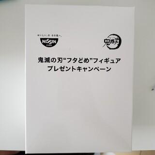 鬼滅の刃 フタどめ フィギュア 善逸 非売品 日清 チキンラーメン