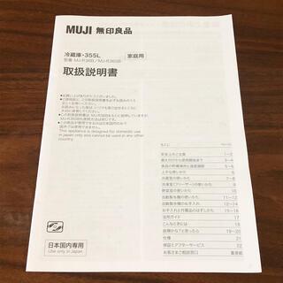 MUJI (無印良品) - 無印良品 冷蔵庫 ★★取説のみ★★ 355L MJ-R36B/MJ- R36SB