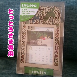 ジブリ(ジブリ)のとなりのトトロ2021年ステンドフレームカレンダー(カレンダー/スケジュール)