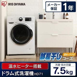 アイリスオーヤマ - 【設置・無料サービス】アイリスオーヤマ ドラム式洗濯機 7.5kg 温水洗浄機能