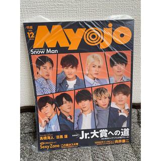 シュウエイシャ(集英社)のMyojo (ミョウジョウ) 2020年 12月号(音楽/芸能)