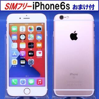 アップル(Apple)のSIMフリー iPhone6s 32GB ローズゴールド 動作確認済U2256F(スマートフォン本体)