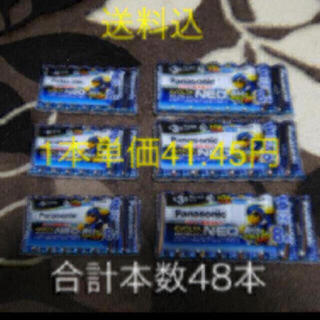 パナソニック(Panasonic)のパナソニック EVOLTA 単3形アルカリ8本パック×3P+単4 8本×3P(その他)