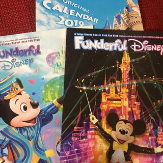 ディズニー(Disney)のファンダフルディズニー 会報(ノベルティグッズ)