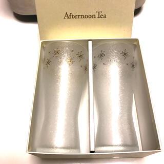 アフタヌーンティー(AfternoonTea)のアフタヌーンティービアグラスセット(グラス/カップ)