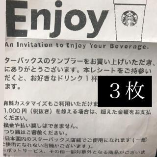 スターバックスコーヒー(Starbucks Coffee)のtonton2さん専用(フード/ドリンク券)