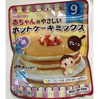 ワコウドウ(和光堂)の赤ちゃんのやさしい ホットケーキミックス(その他)