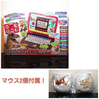 セガ(SEGA)の新品!【マウス2個付属!】マウスでバトル!!恐竜図鑑パソコン(知育玩具)