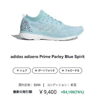 アディダス(adidas)の【adidas】adizero Prime Parely(シューズ)