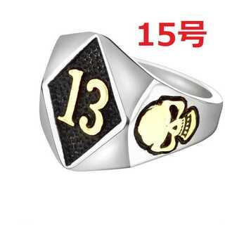 ナンバー 13 ×スカル コラボ 金髑髏 シルバー リング 指輪 15号(リング(指輪))