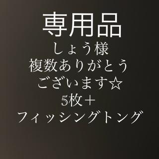 さびき5枚 ◉4号×2 ◎5号×3 +フィッシングトング(釣り糸/ライン)