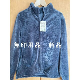 ムジルシリョウヒン(MUJI (無印良品))の無印良品 あたたかファイバー 着る毛布 S~M・チャコールグレー(ブルゾン)