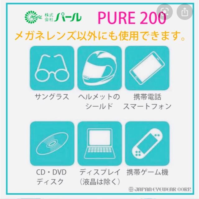 pearl(パール)のメガネ レンズ 曇り止め レディースのファッション小物(サングラス/メガネ)の商品写真