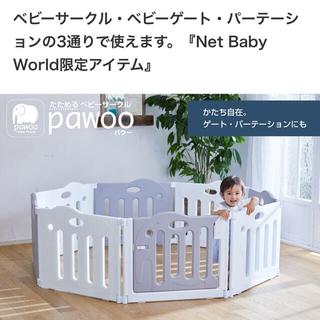 ニホンイクジ(日本育児)のたためるベビーサークル pawoo パウー ・専用 スタンド(ベビーサークル)