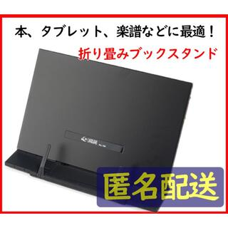 【匿名配送】ブックスタンド 本、タブレット、スマホスタンドに最適!(その他)