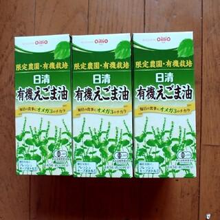 ニッシンショクヒン(日清食品)のえごま油 3本セット 日清 かけるオイル(調味料)