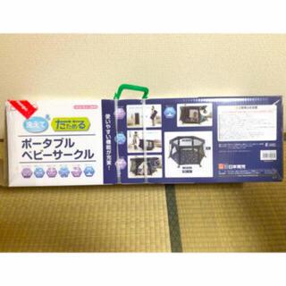 【1万円→値下げしました】洗えてたためる ポータブルベビーサークル(ベビーサークル)