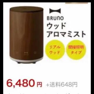 I.D.E.A international - 新品・未使用BRUNO ブルーノ 加湿器 超音波式 アロマオイル ディフューザー