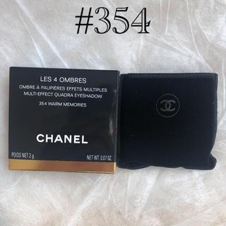 CHANEL - 【6000→5800】シャネル レ キャトルオンブル 354 ウォームメモリーズ