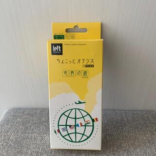 携帯加湿器 ちょこっとオアシス +PLUS 世界の旅 新品(加湿器/除湿機)